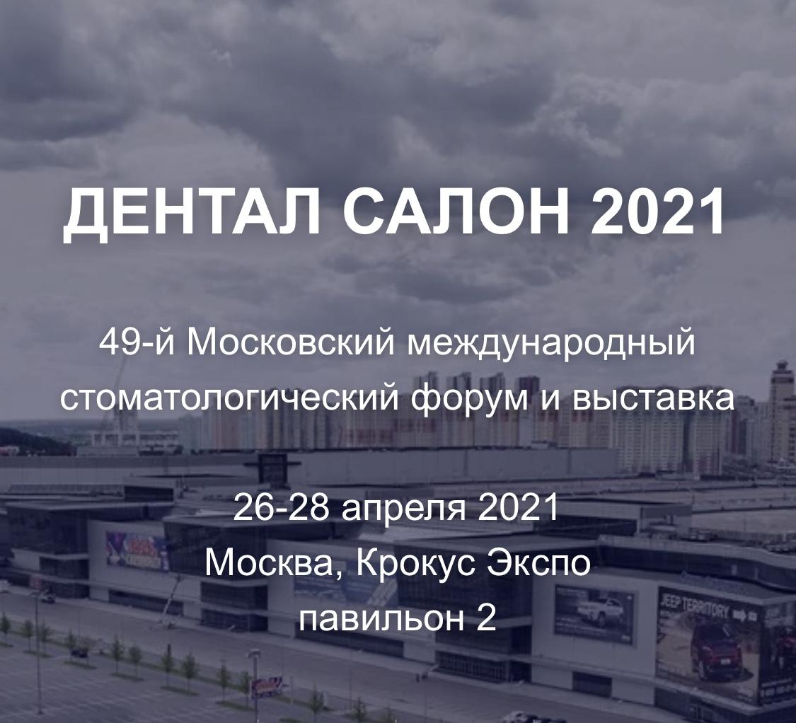 дентал салон 2021