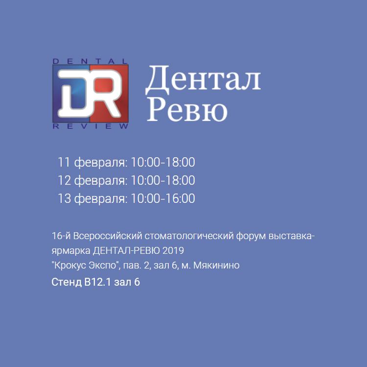Дентал Ревью 2019