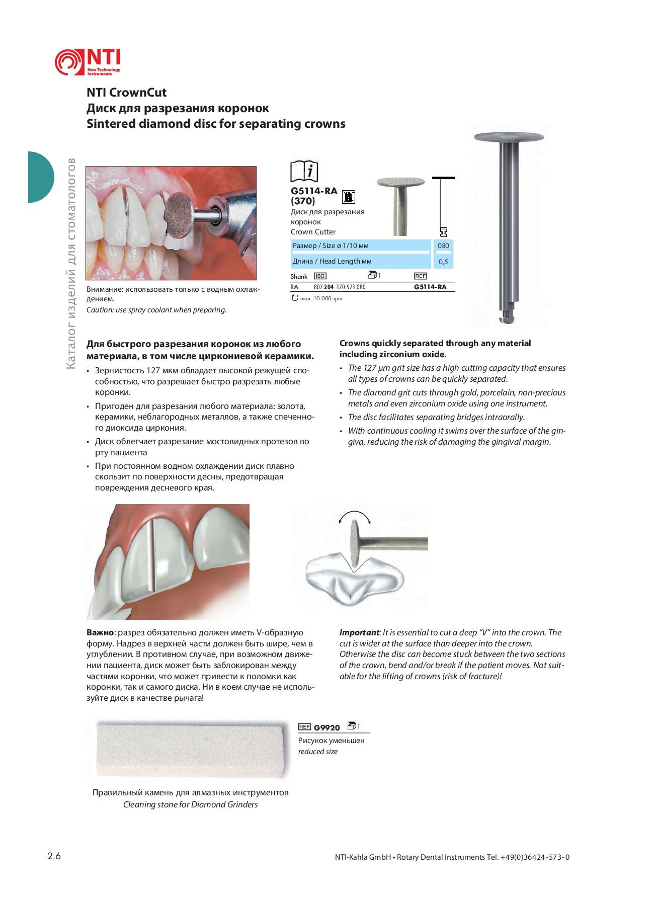 Твердосплавные боры и финиры для стоматологии5