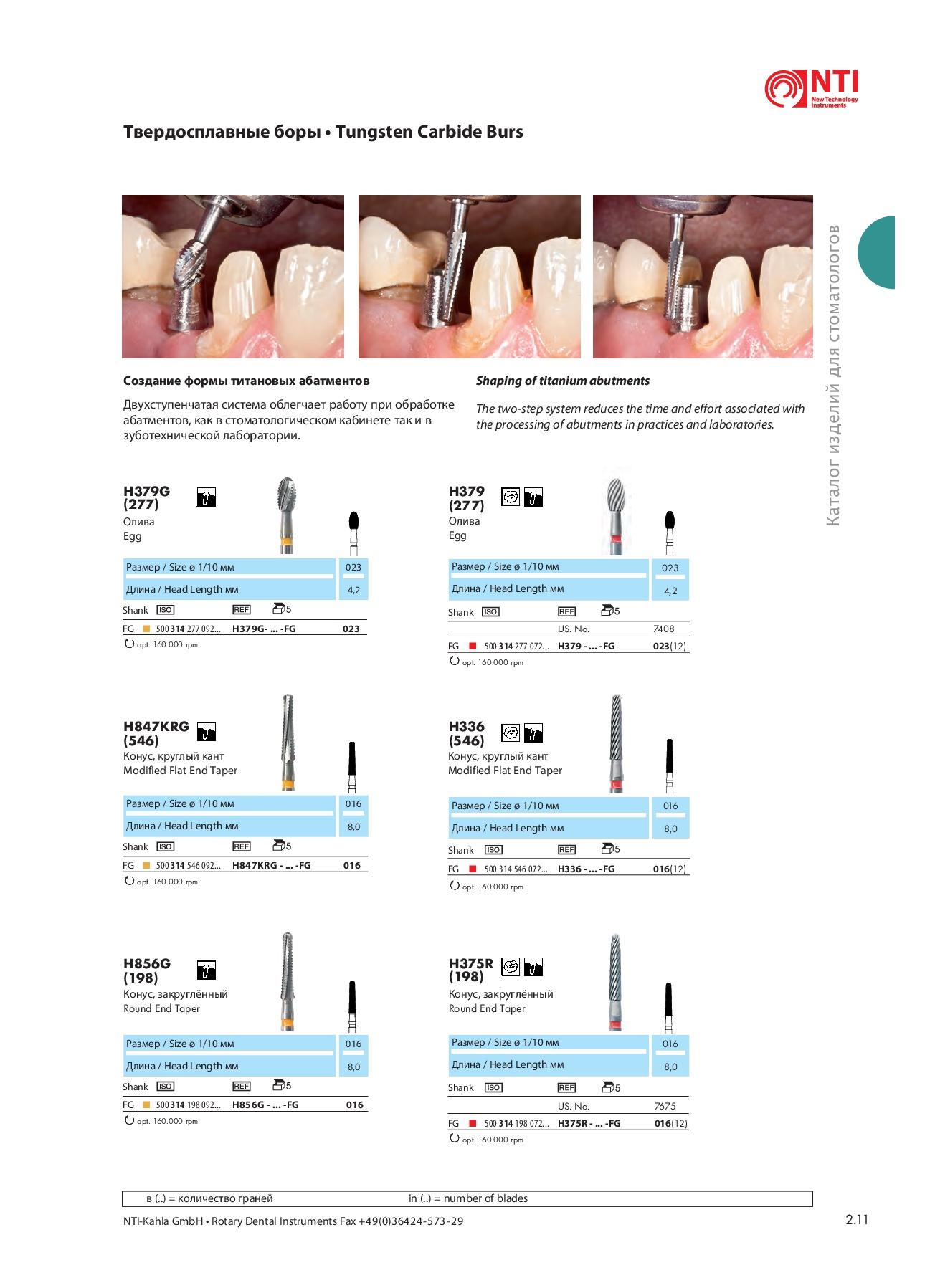 Твердосплавные боры и финиры для стоматологии10