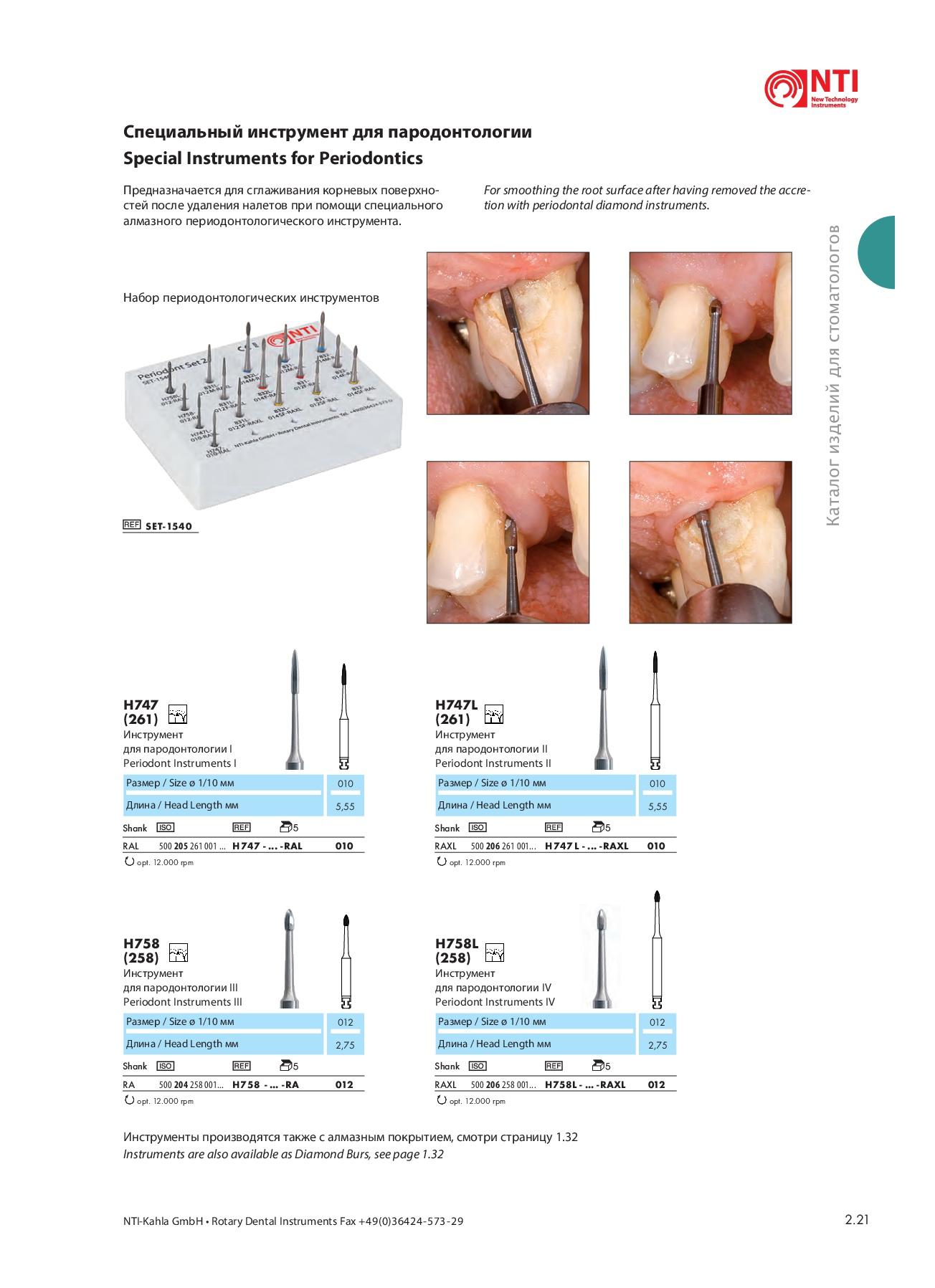 Твердосплавные боры и финиры для стоматологии20