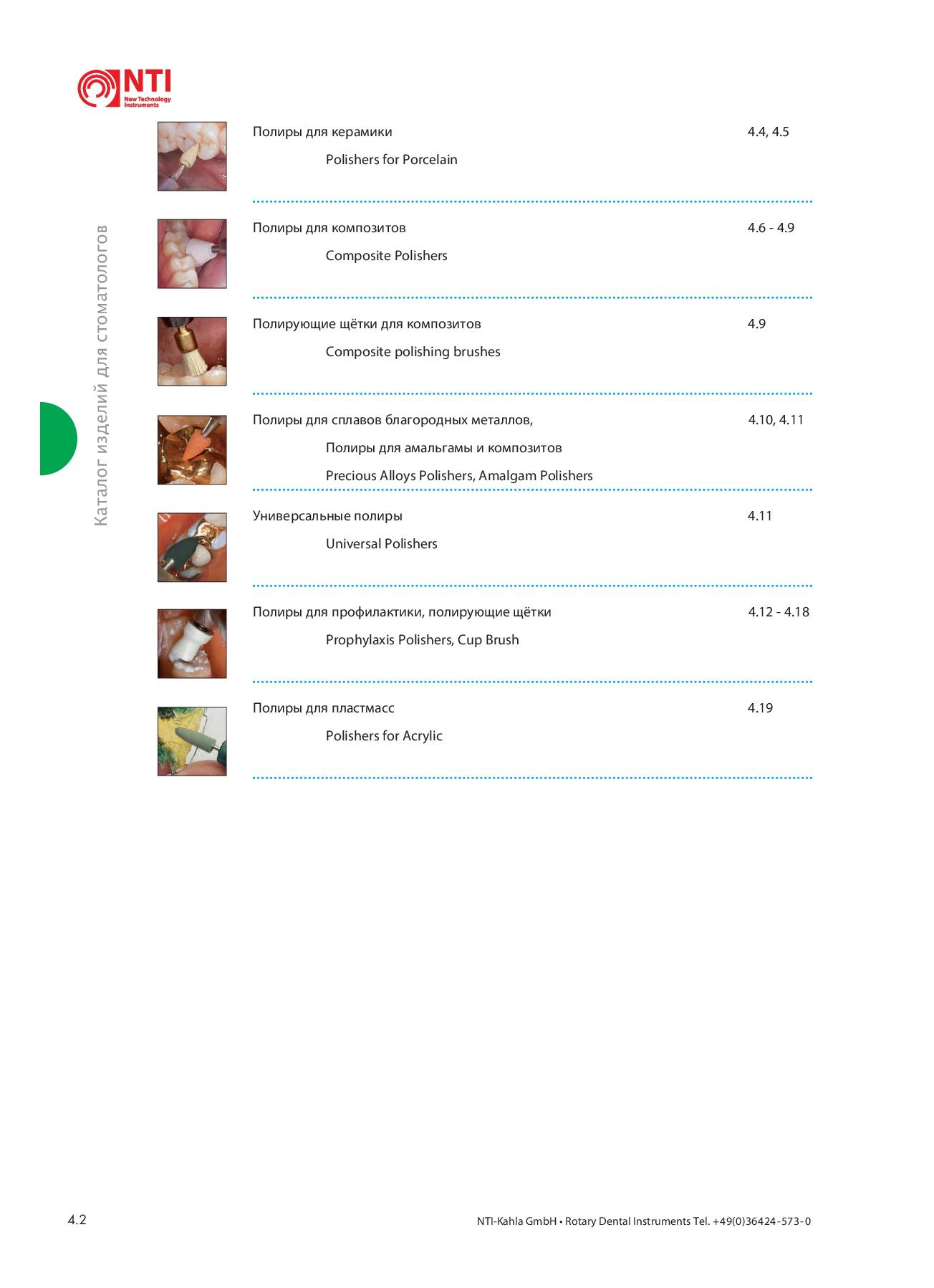 Полиры стоматологические2