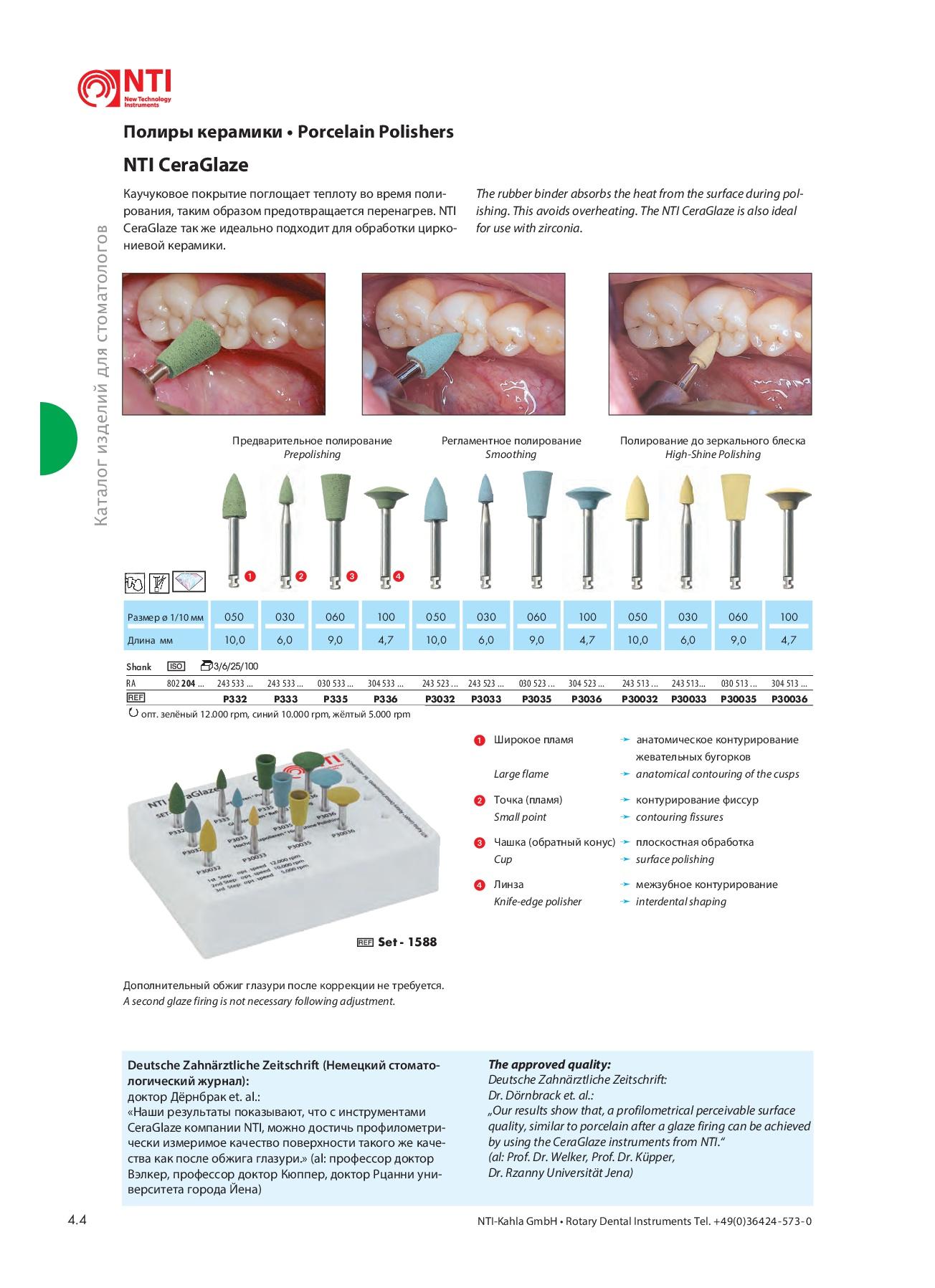 Полиры стоматологические3