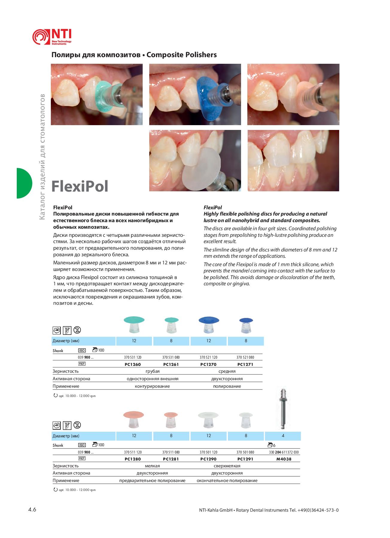 Полиры стоматологические5