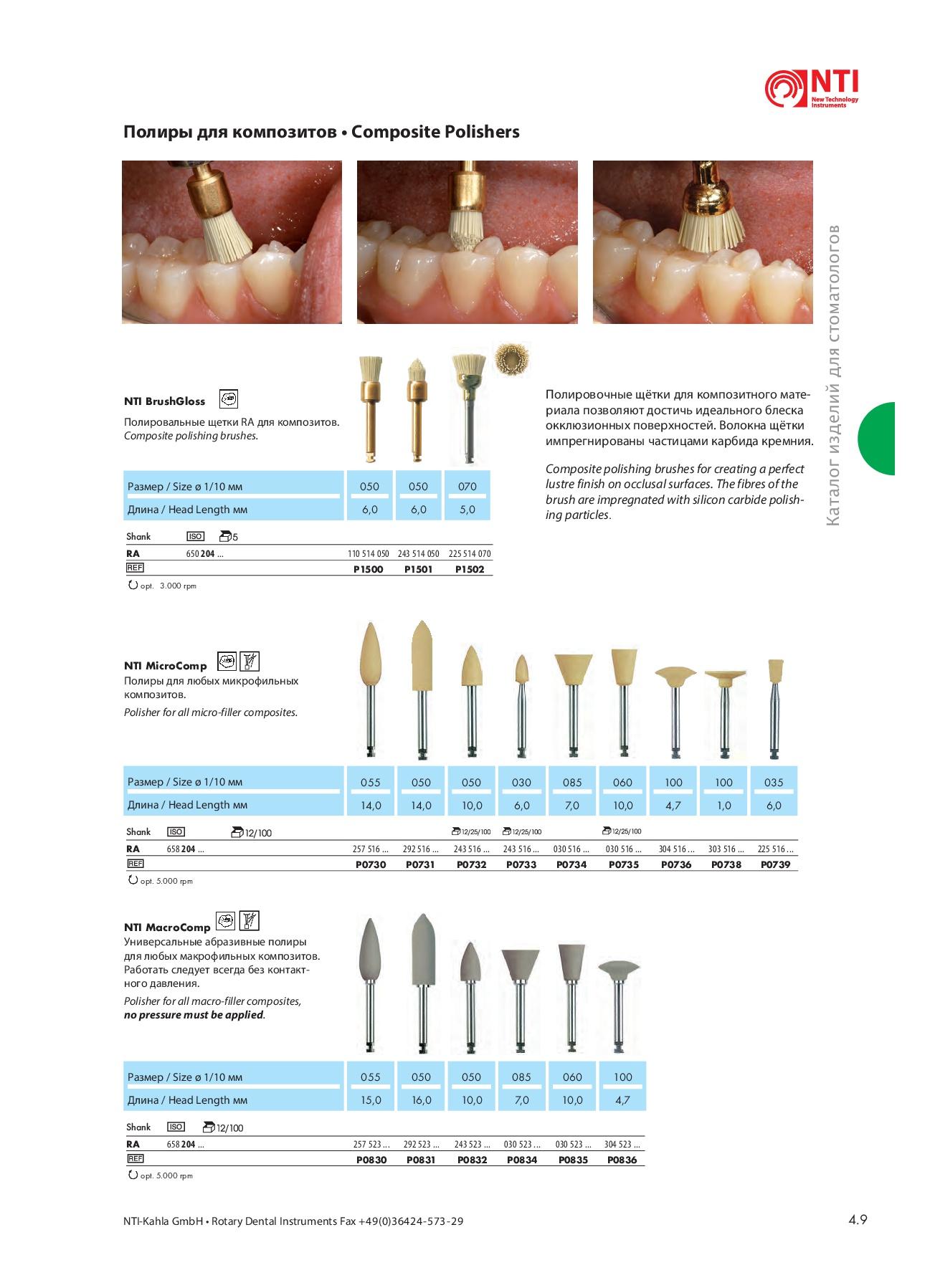 Полиры стоматологические7