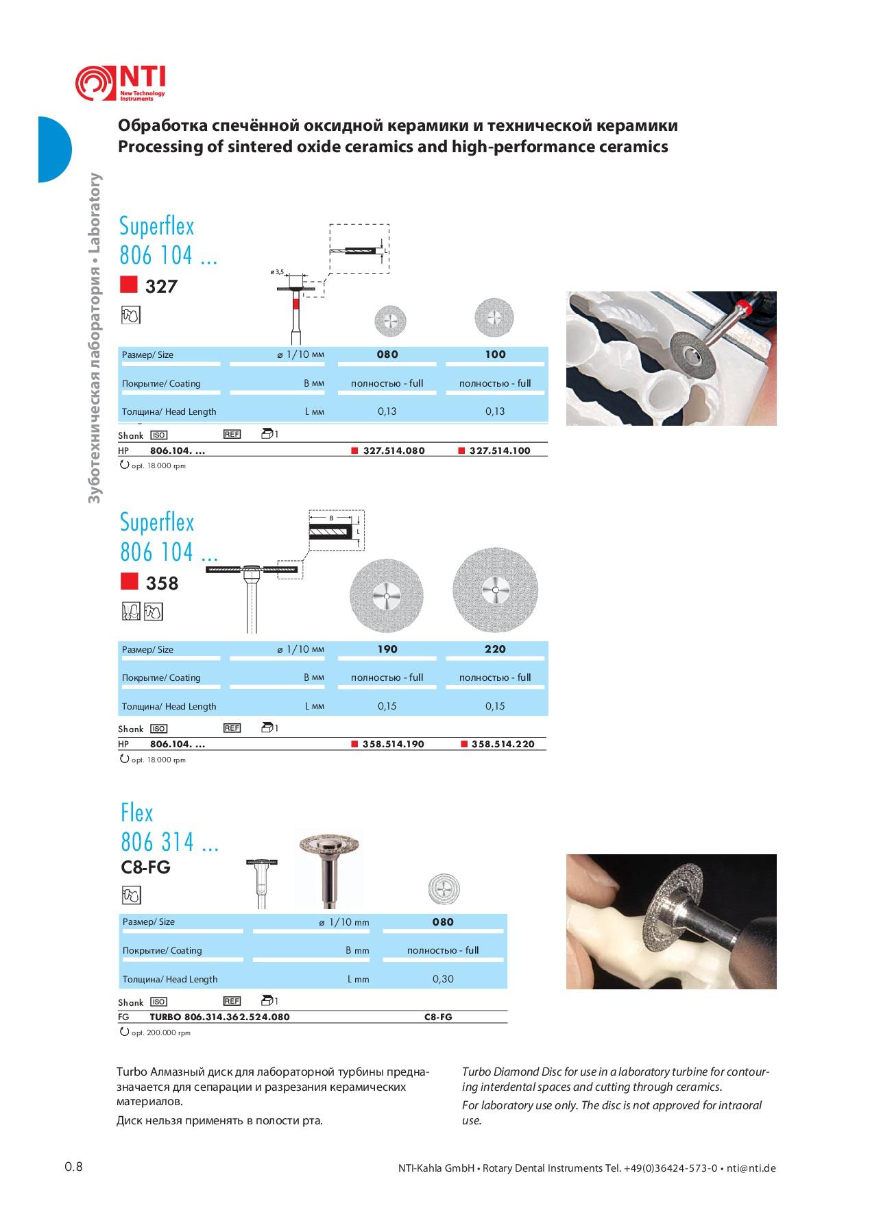Обработка технической керамики7