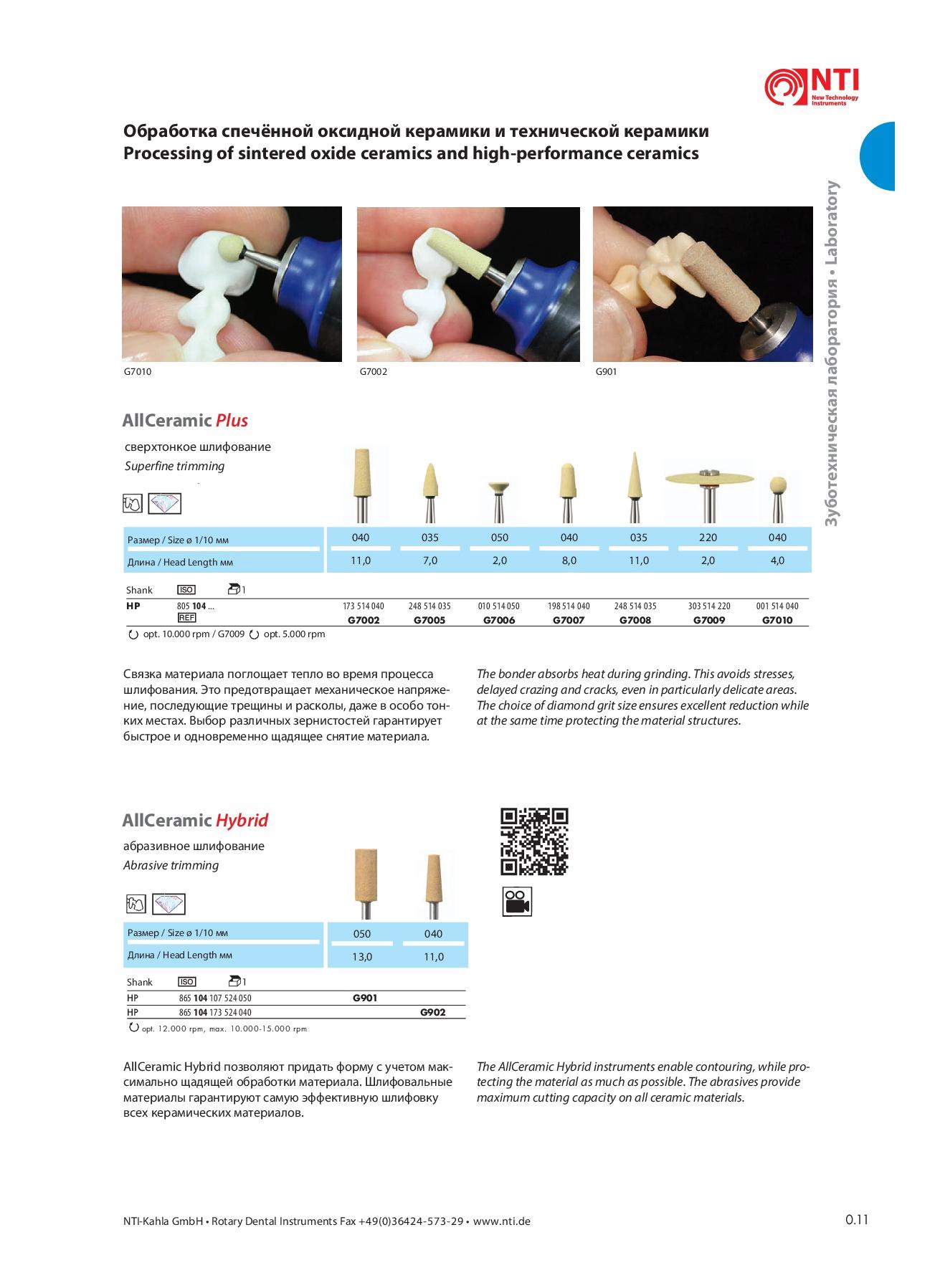 Обработка технической керамики10