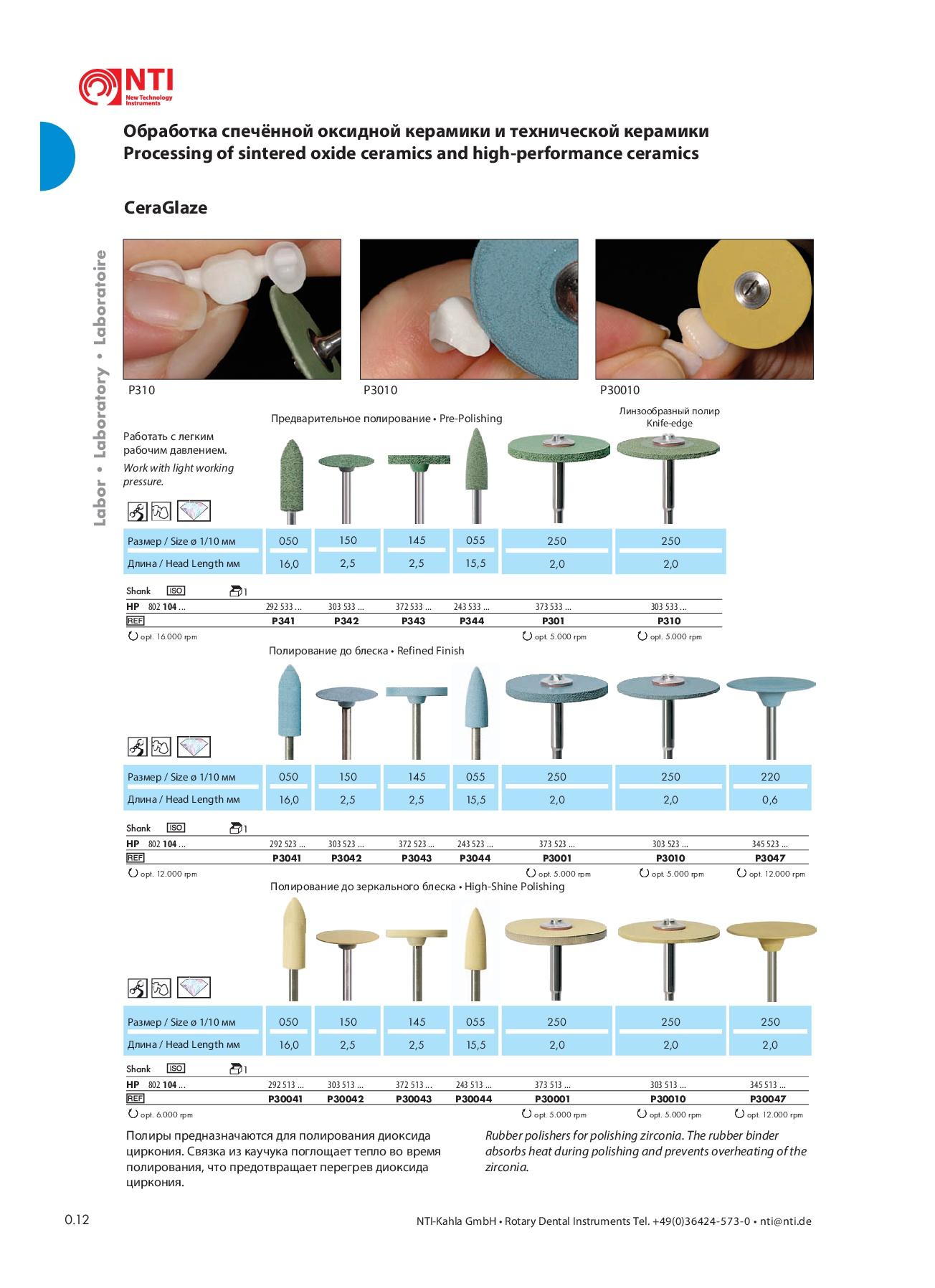 Обработка технической керамики11