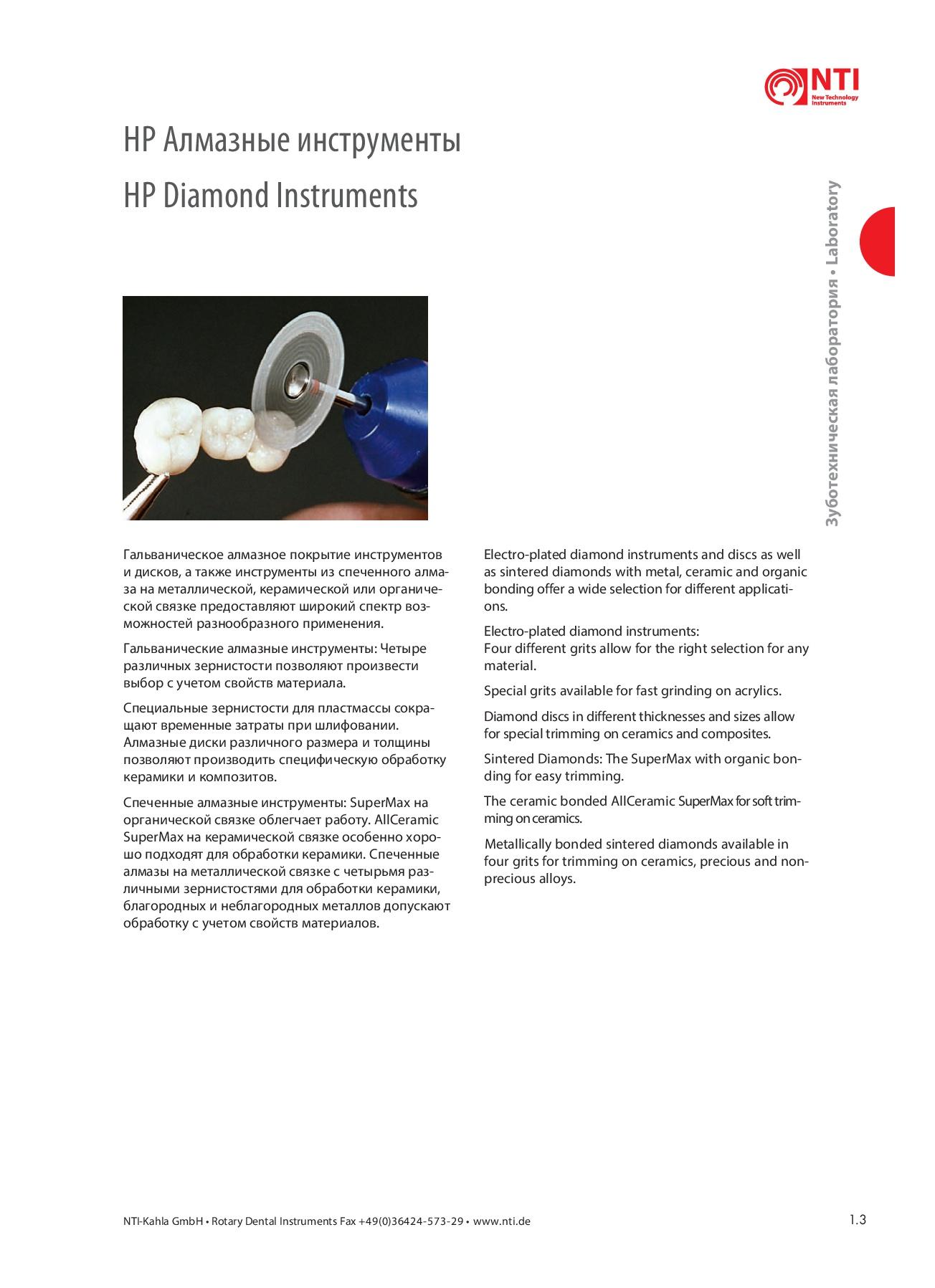 Шлифовальные инструменты HP2