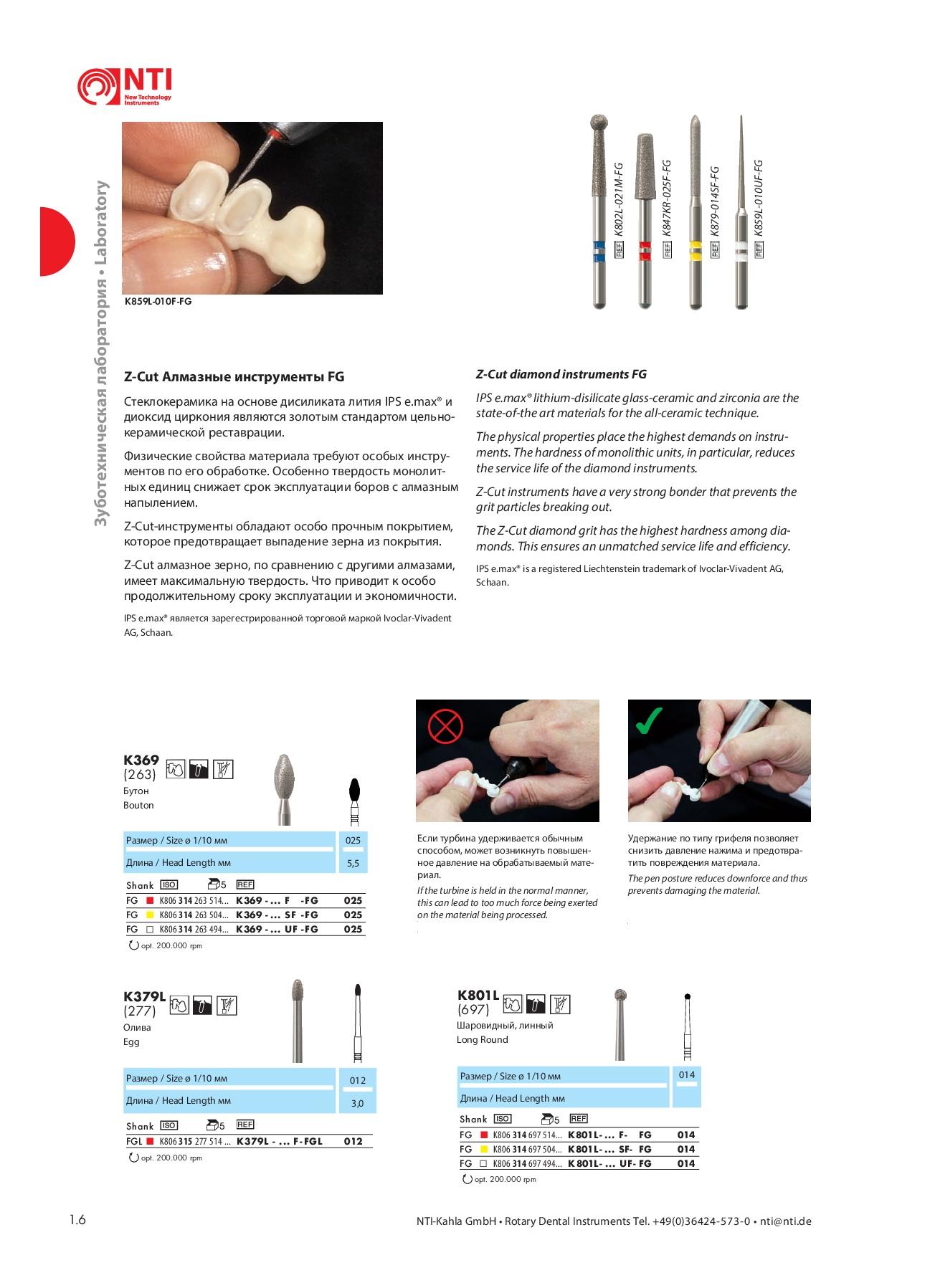 Шлифовальные инструменты HP4