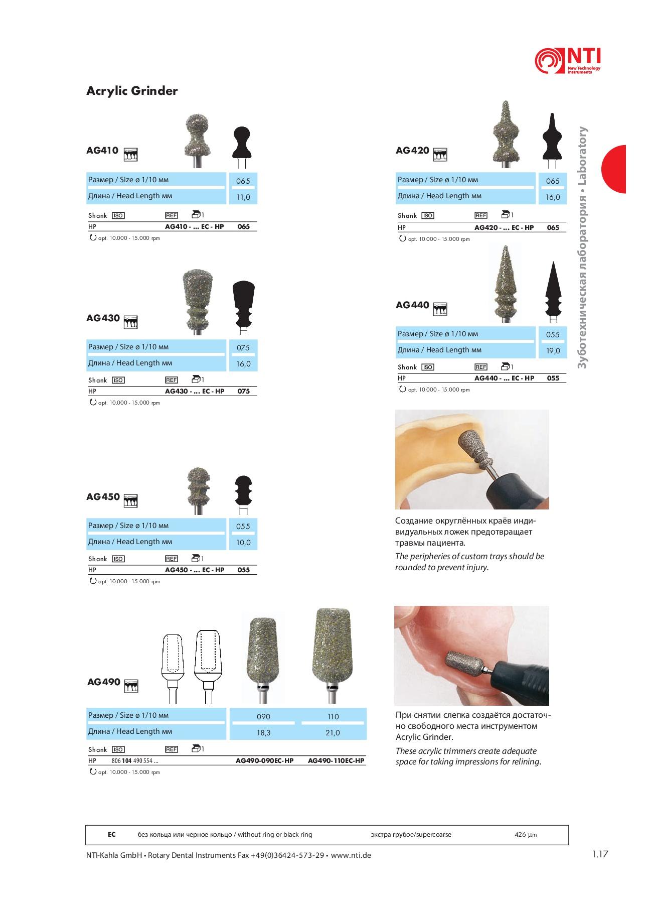 Шлифовальные инструменты HP16