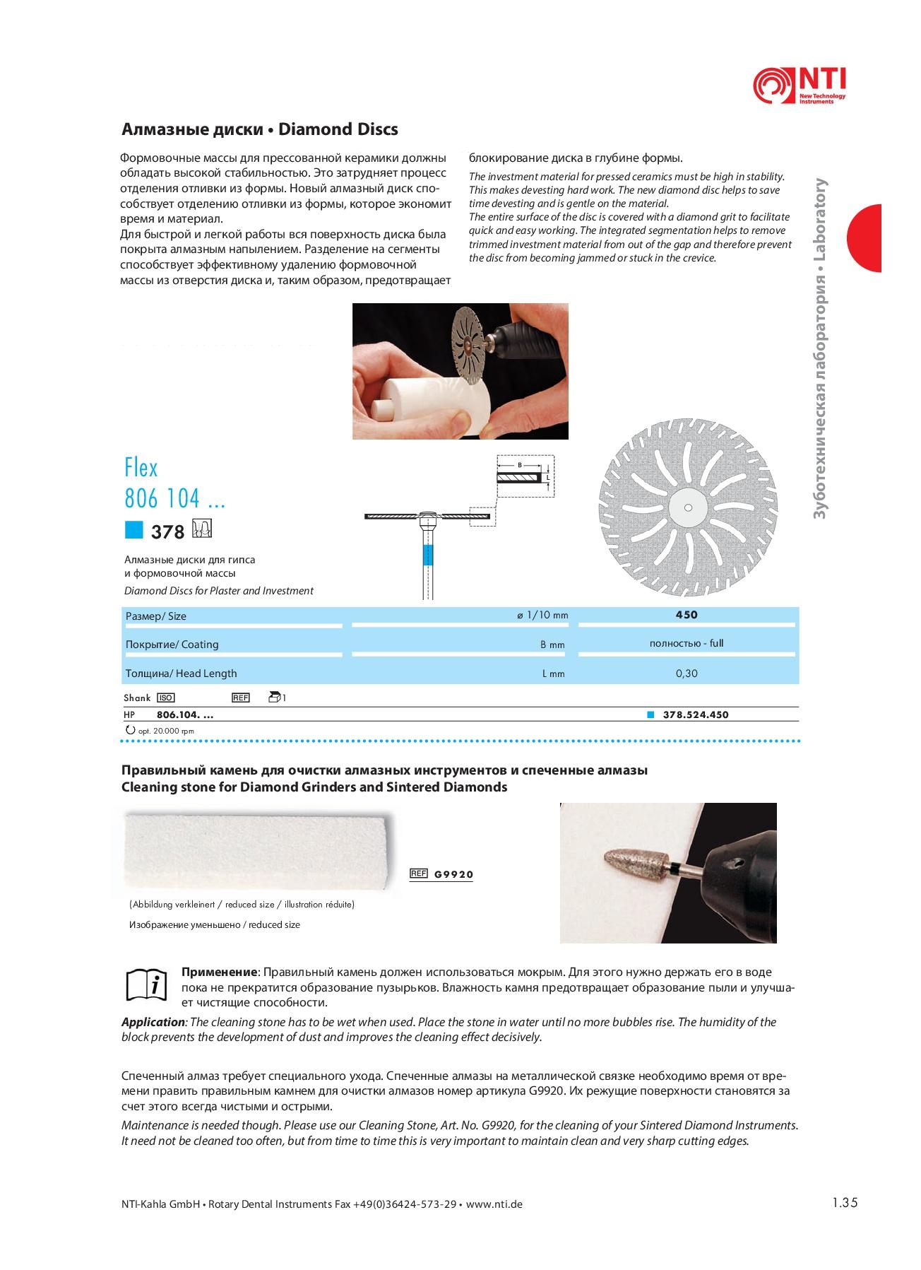 Шлифовальные инструменты HP35