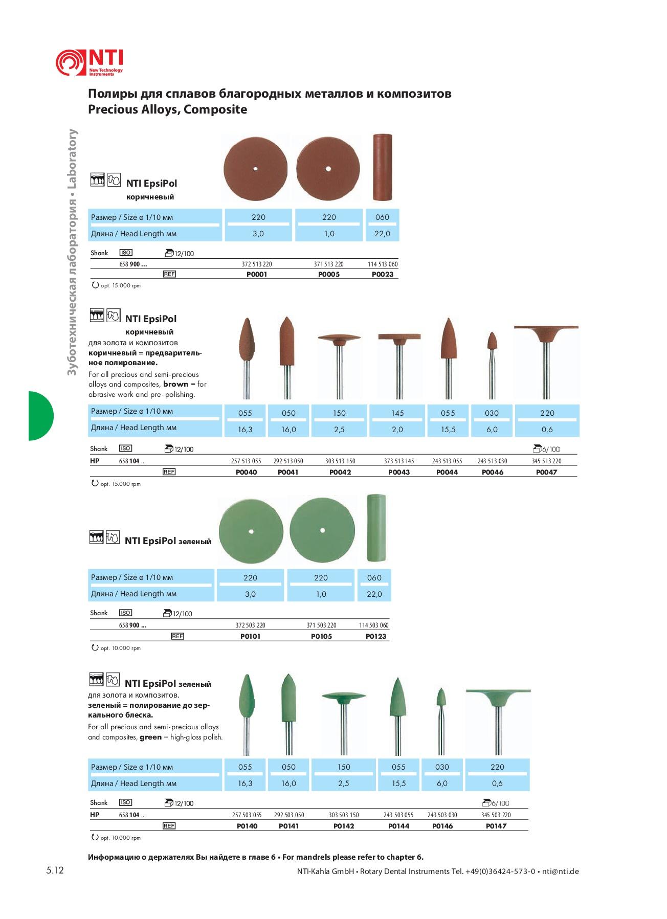 Полиры зуботехнические11