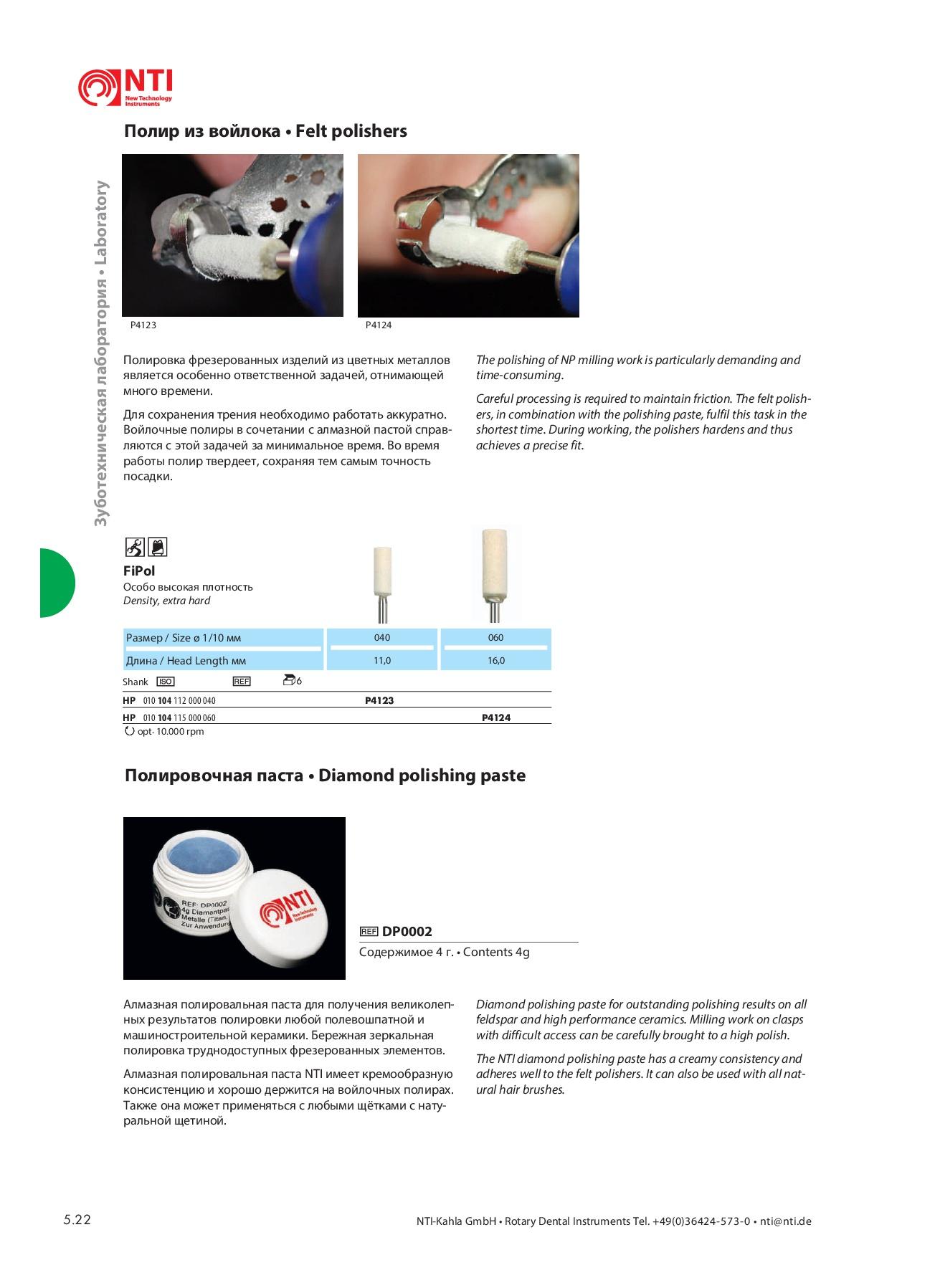 Полиры зуботехнические21