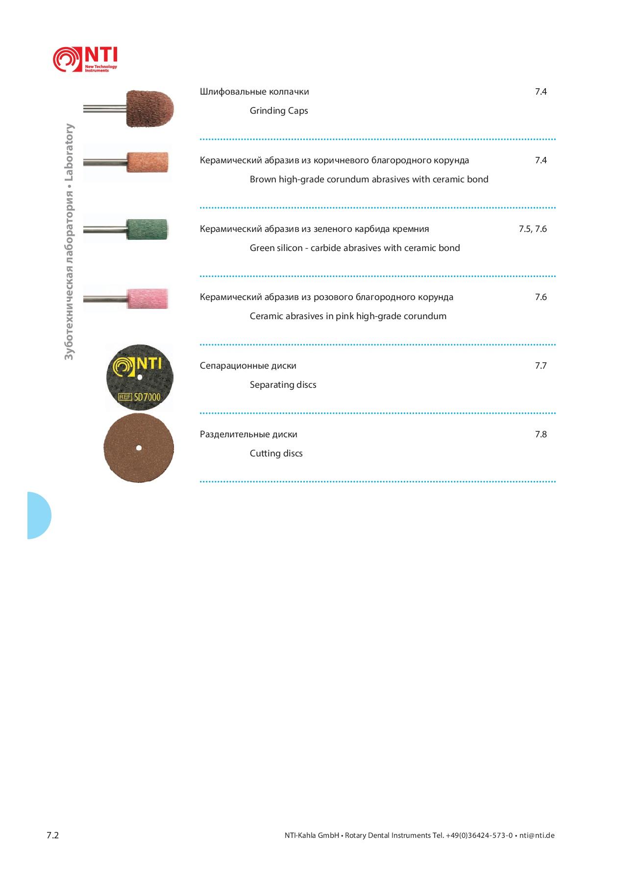 Абразивы на керамической связке для лаборатории1
