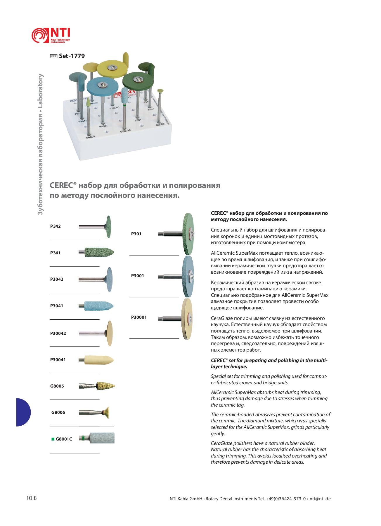 Наборы инструментов NTI7