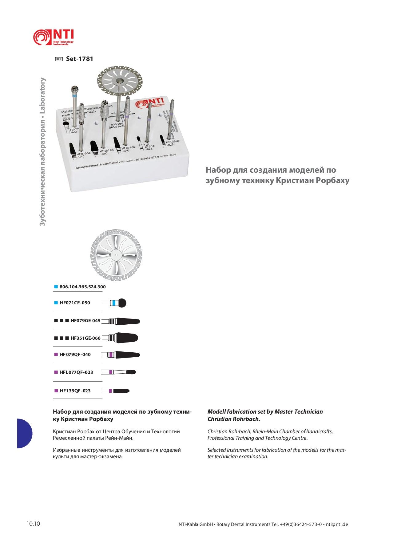 Наборы инструментов NTI9
