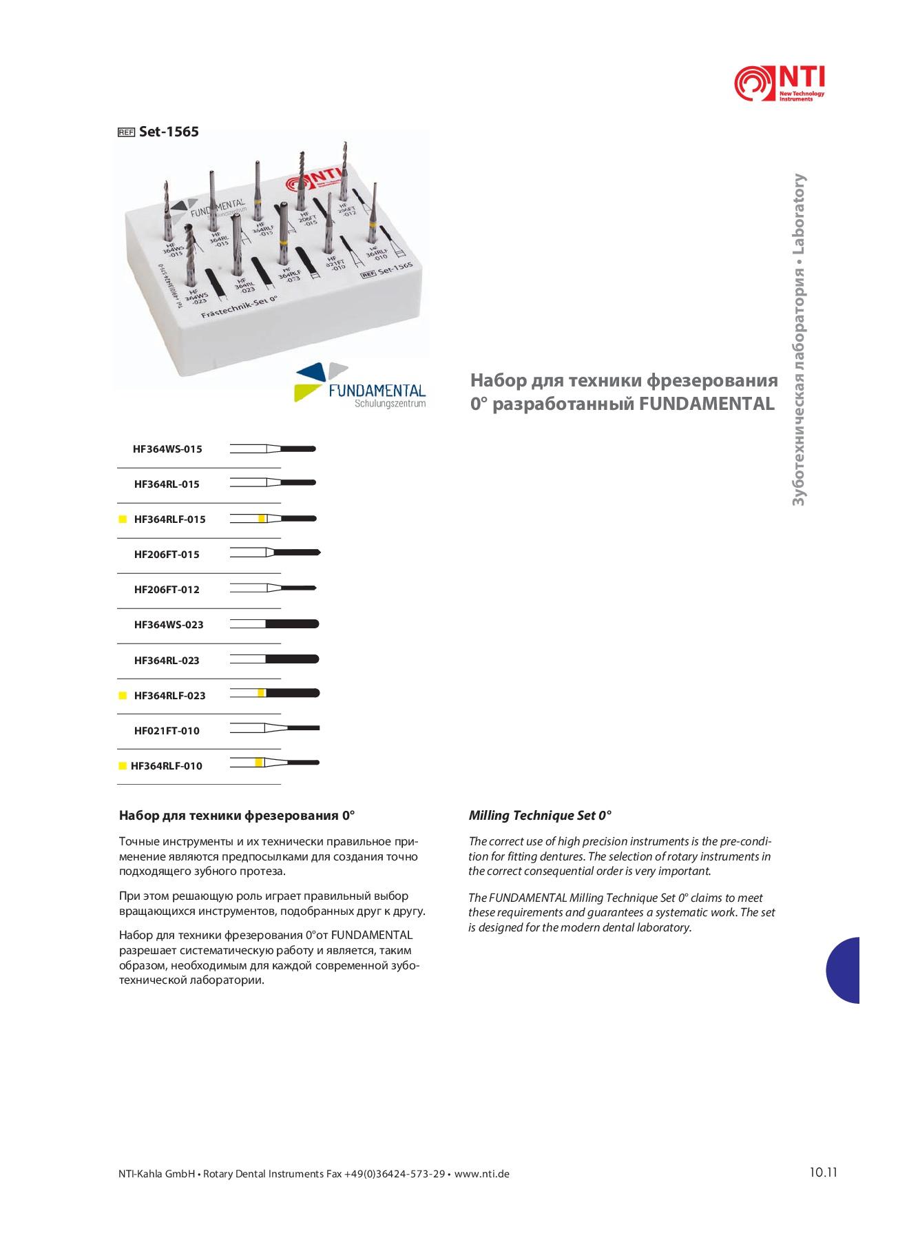 Наборы инструментов NTI10