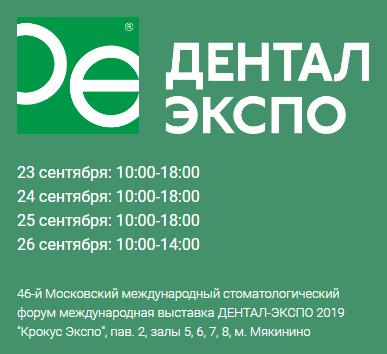МедИмпорт на выставке Дентал-Экспо 2019